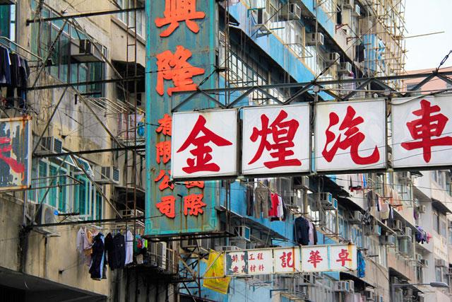 Fachadas de edifícios da Tak Ku Ling Road, a um quarteirão da Cidade Murada de Kowloon