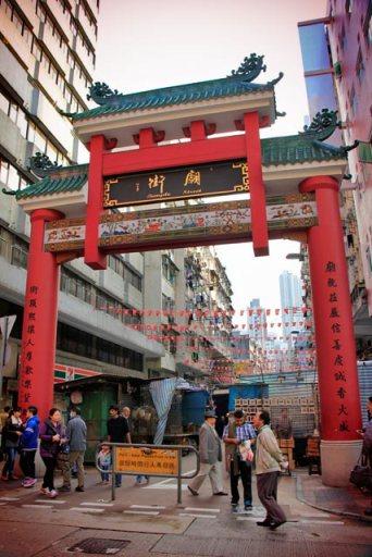 Pórtico da Temple Street visto da Kansu Street