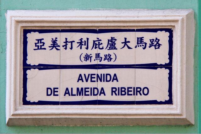 Sinalização em cantonês e português, na Av. de Almeida Ribeiro