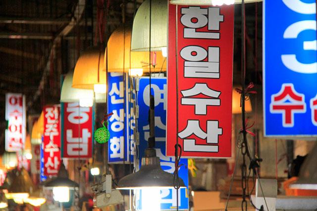 Placas luminosas do Noryangjin Fisheries Wholesale Market, em Seul